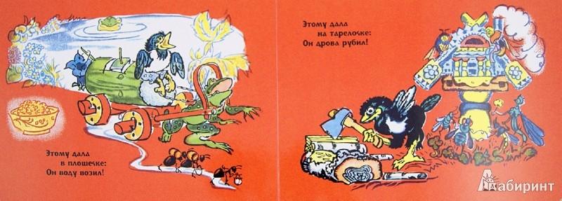Иллюстрация 1 из 14 для Сорока-белобока | Лабиринт - книги. Источник: Лабиринт