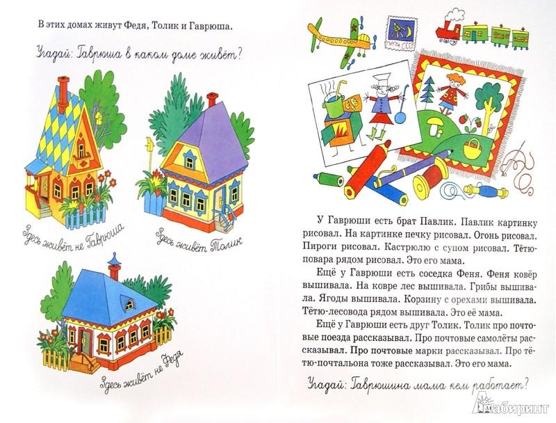 Иллюстрация 1 из 28 для Загадки для зарядки - Анатолий Лельевр | Лабиринт - книги. Источник: Лабиринт