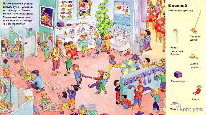 Иллюстрация 1 из 35 для Весёлые пряталки в детском саду - Lila. Leiber   Лабиринт - книги. Источник: Лабиринт