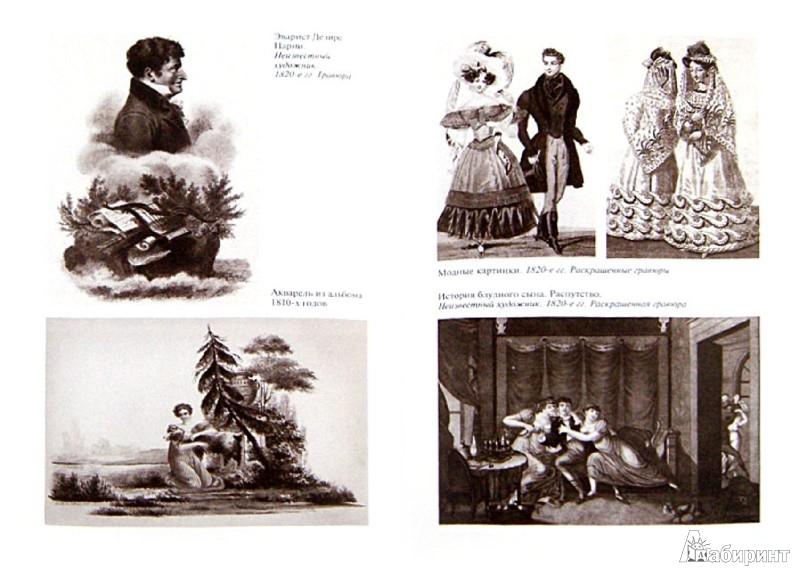 Иллюстрация 1 из 33 для Василий Львович Пушкин - Наталья Михайлова | Лабиринт - книги. Источник: Лабиринт