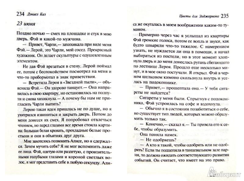 Иллюстрация 1 из 28 для Цветы для Элджернона - Дэниел Киз | Лабиринт - книги. Источник: Лабиринт