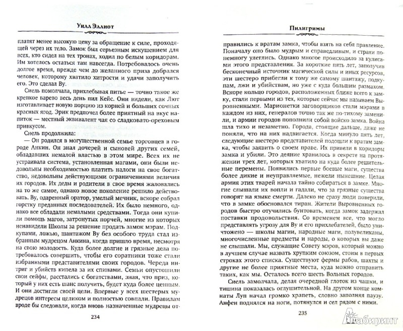 Иллюстрация 1 из 5 для Пилигримы - Уилл Эллиот | Лабиринт - книги. Источник: Лабиринт