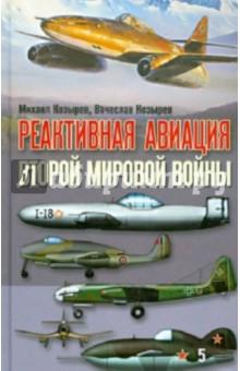 Реактивная авиация второй мировой войны рэймонд таллис краткая история головы инструкция по применению
