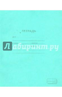 Тетрадь ученическая (12 листов, А5, крупная клетка) (12UO5S6M00, 19957)