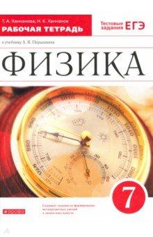 Гдз по физике 7 класс ханнанова учебник