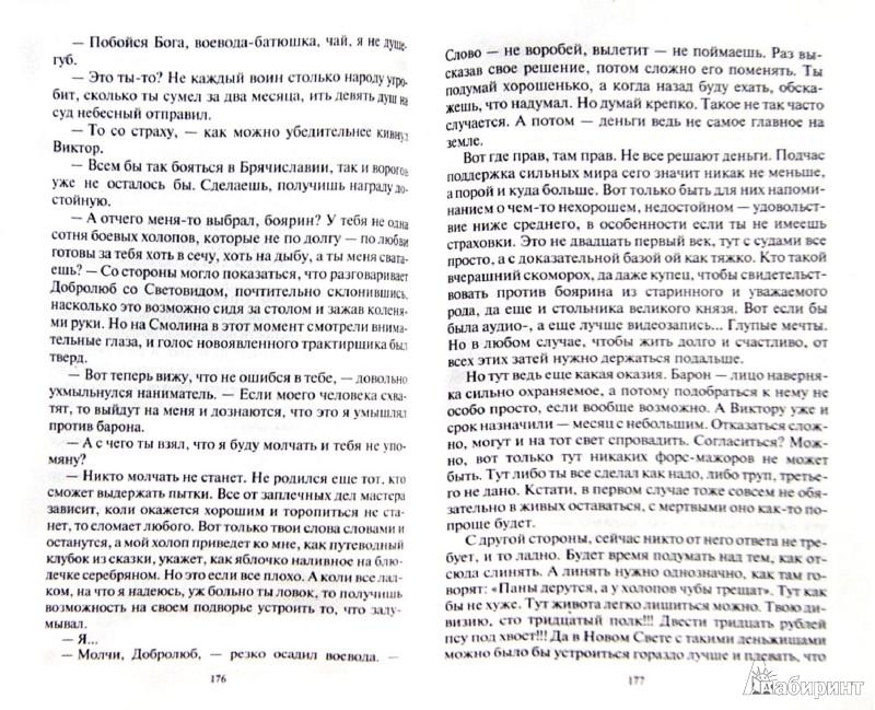 Иллюстрация 1 из 20 для Вепрь. Скоморох - Константин Калбазов   Лабиринт - книги. Источник: Лабиринт
