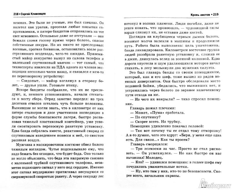 Иллюстрация 1 из 8 для Кровь аистов - Сергей Климовцев | Лабиринт - книги. Источник: Лабиринт