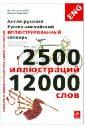 Англо-русский, русско-английский иллюстрированный словарь, Корбей Жан-Клод,Аршамбо Ариана