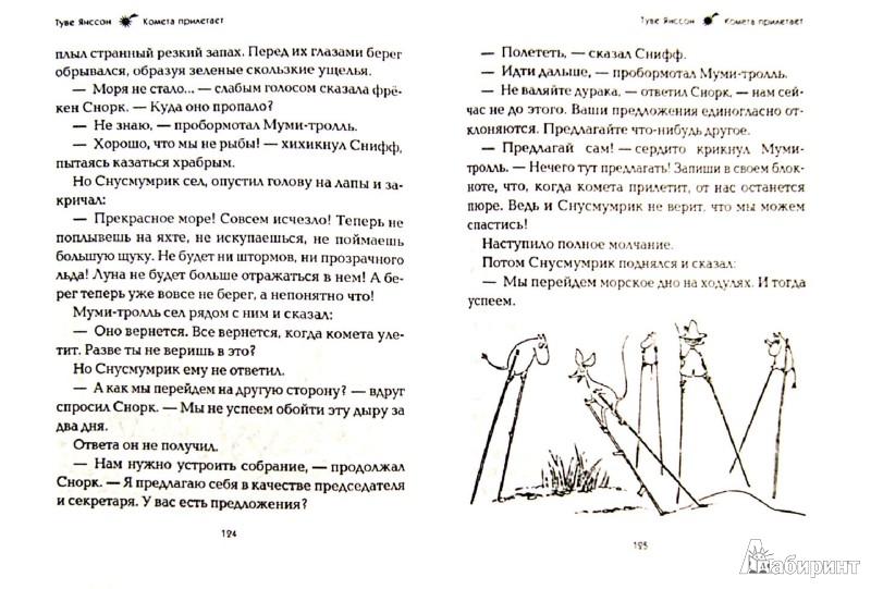 Иллюстрация 1 из 32 для Комета прилетает - Туве Янссон | Лабиринт - книги. Источник: Лабиринт