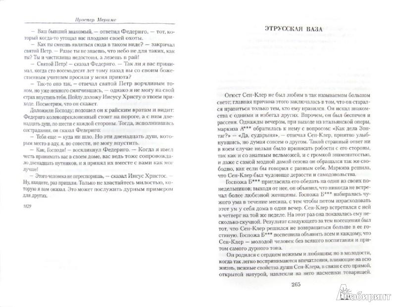 Иллюстрация 1 из 26 для Малое собрание сочинений - Проспер Мериме | Лабиринт - книги. Источник: Лабиринт