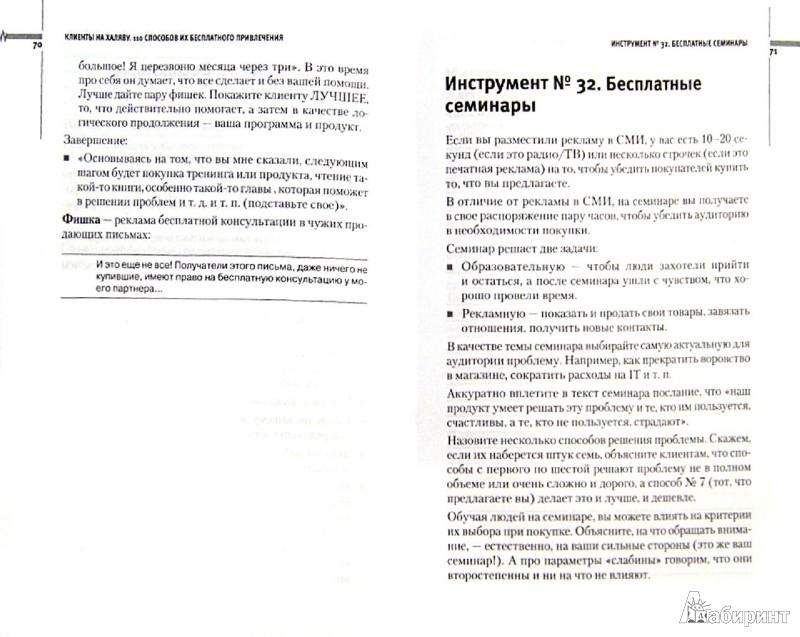 Иллюстрация 1 из 3 для Клиенты на халяву. 110 способов их бесплатного привлечения - Парабеллум, Колотилов | Лабиринт - книги. Источник: Лабиринт