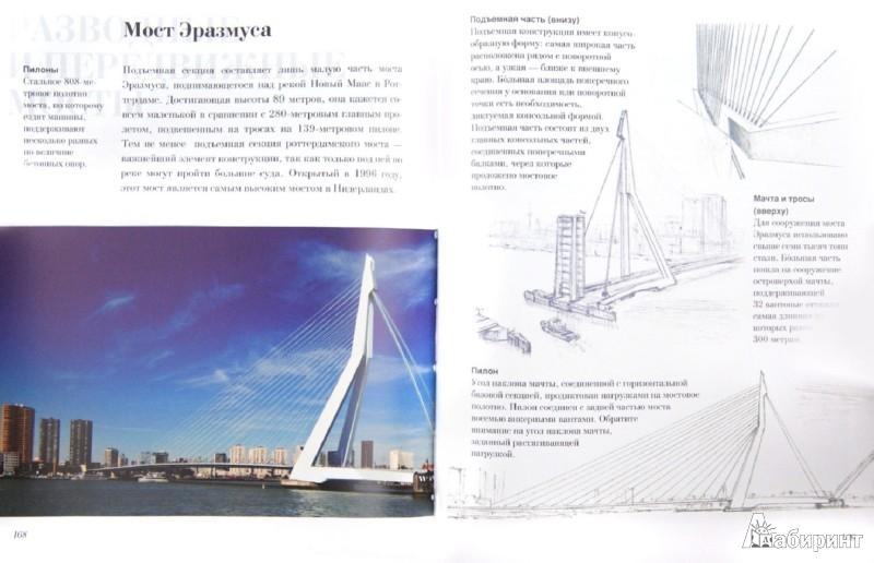 Иллюстрация 1 из 30 для Как читать мосты. Интенсивный курс по истории создания мостов - Денисон, Стюарт | Лабиринт - книги. Источник: Лабиринт