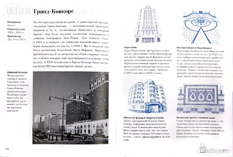 Иллюстрация 1 из 34 для Как читать Нью-Йорк. Интенсивный курс по архитектуре Нью-Йорка - Уилл Джонс | Лабиринт - книги. Источник: Лабиринт