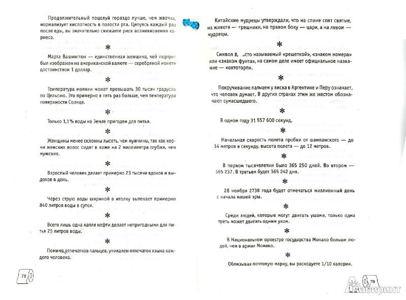 Иллюстрация 1 из 6 для Нужное чтение для ума и развлечения - Н. Еремич | Лабиринт - книги. Источник: Лабиринт