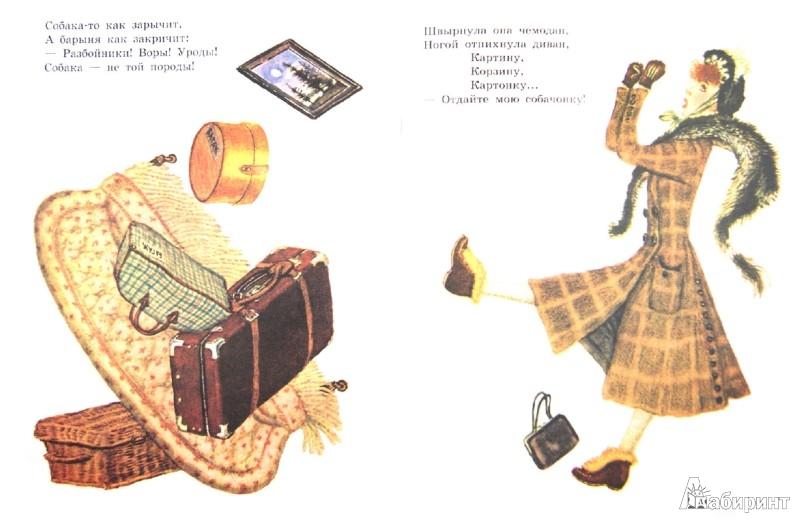 Иллюстрация 1 из 14 для Самое любимое - Самуил Маршак | Лабиринт - книги. Источник: Лабиринт