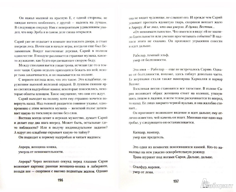 Иллюстрация 1 из 10 для Эреб - Урсула Познански | Лабиринт - книги. Источник: Лабиринт
