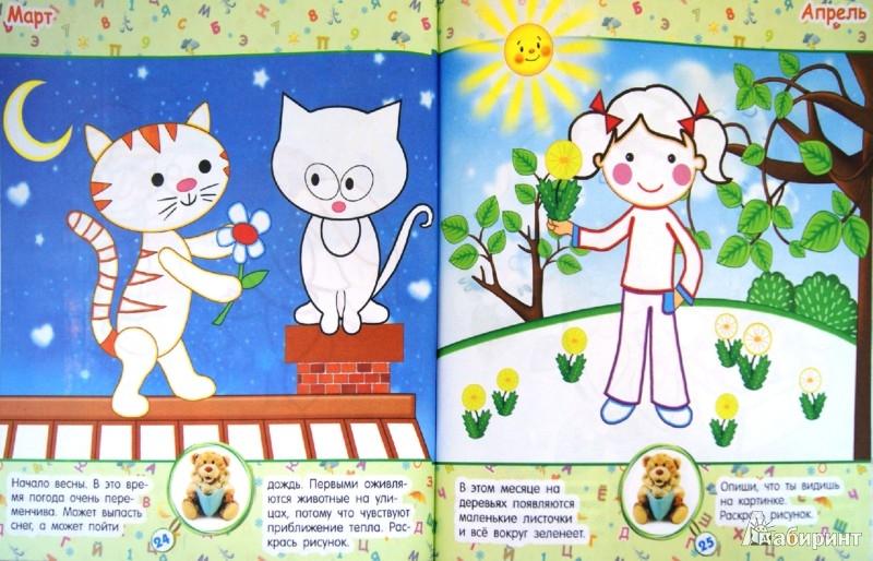 Иллюстрация 1 из 6 для Узнаем мир с Тосей (5 лет) - Вита Березовская | Лабиринт - книги. Источник: Лабиринт
