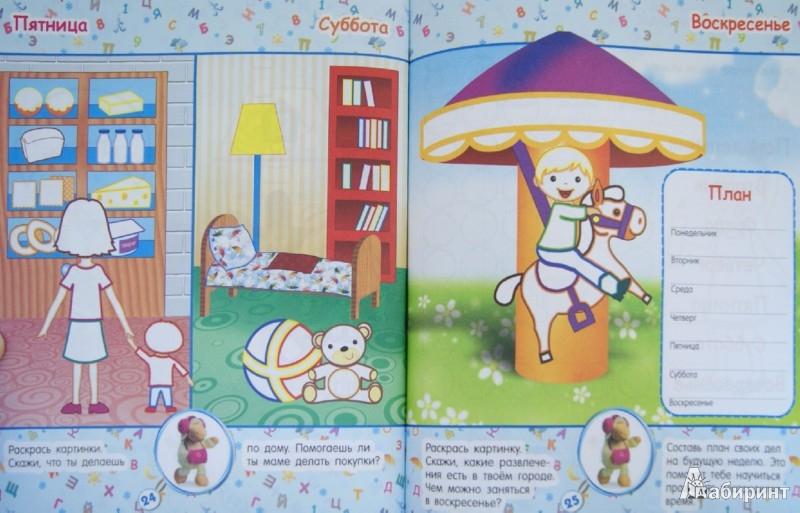 Иллюстрация 1 из 13 для Узнаем мир с Фросей (6 лет) - Вита Березовская   Лабиринт - книги. Источник: Лабиринт