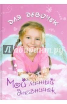 Мой личный дневничок для девочек Девочка-ангелочек мой дневничок для друзей