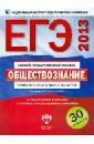 Обложка ЕГЭ-2013. Обществознание. Тематические и типовые экзаменационные варианты. 30 вариантов