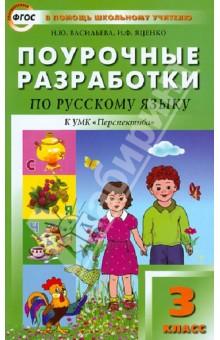 Поурочные разработки по русскому языку. 3 класс. ФГОС