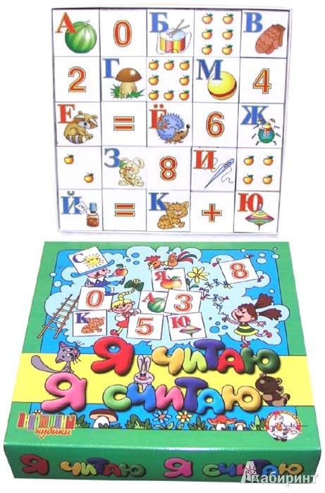 Иллюстрация 1 из 2 для Андрюшины кубики: Я читаю, я считаю (05035) | Лабиринт - игрушки. Источник: Лабиринт