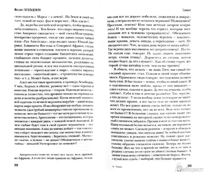 Иллюстрация 1 из 7 для Толмач - Михаил Гиголашвили | Лабиринт - книги. Источник: Лабиринт