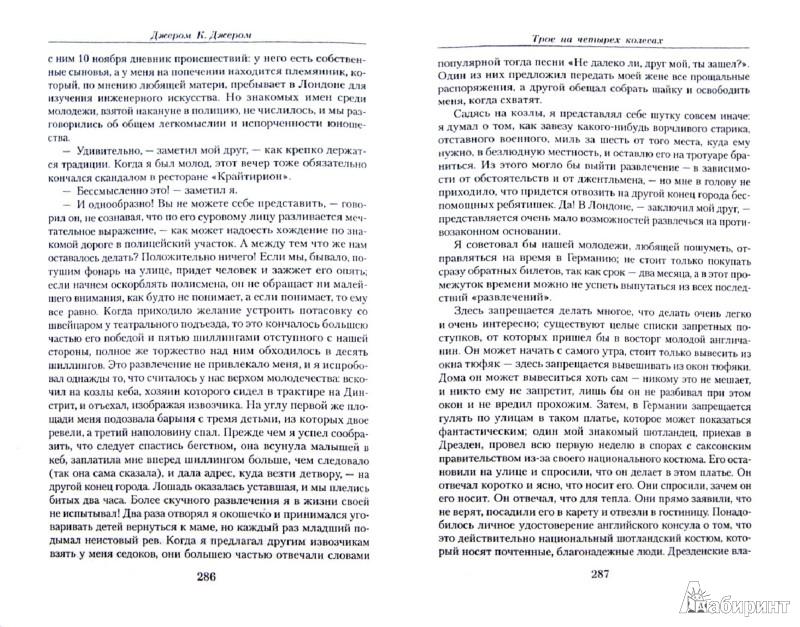 Иллюстрация 1 из 15 для Малое собрание сочинений - Клапка Джером | Лабиринт - книги. Источник: Лабиринт