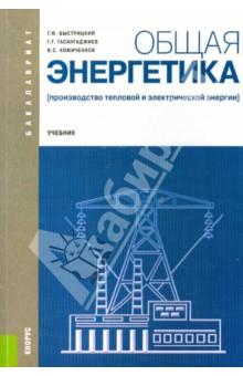 Общая энергетика (Производство тепловой и электрической энергии): учебник