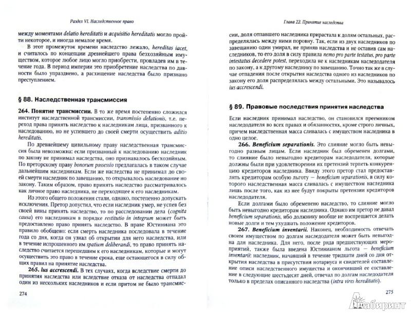 Иллюстрация 1 из 12 для Римское частное право. Учебник - Новицкий, Перетерский, Краснокутский, Флейшиц, Розенталь   Лабиринт - книги. Источник: Лабиринт