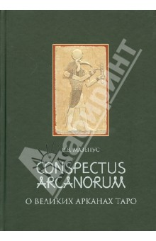 О Великих Арканах Таро. Conspectus Arcanorum: лекции, прочитанные в Новосибирске в 1995 г.