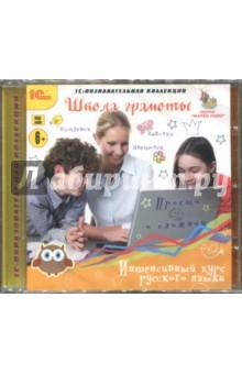 Школа грамоты. Интенсивный курс русского языка (CDpc) трудовой договор cdpc