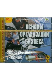 Основы организации бизнеса. Электронный учебник (CDpc) страхование электронный учебник cd