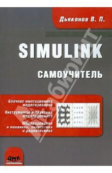 Simulink. Самоучитель дьяконов в matlab и simulink для радиоинженеров