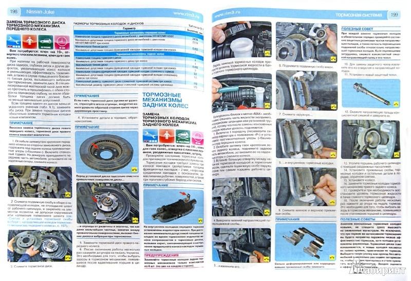 Иллюстрация 1 из 7 для Nissan Juke. Руководство по эксплуатации, техническому обслуживанию и ремонту - Петров, Алмазов, Сидоров | Лабиринт - книги. Источник: Лабиринт