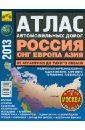 Атлас автодорог России, СНГ, Европы, Азии— От Атлантики до Тихого океана 2013,