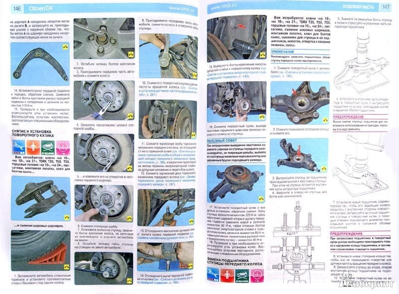 Иллюстрация 1 из 5 для Citroen C4. Руководство по эксплуатации, техническому обслуживанию и ремонту | Лабиринт - книги. Источник: Лабиринт