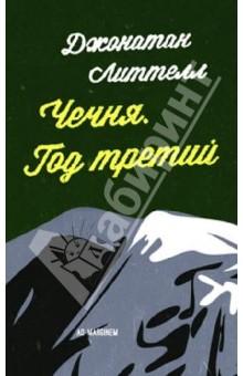 Чечня. Год третий