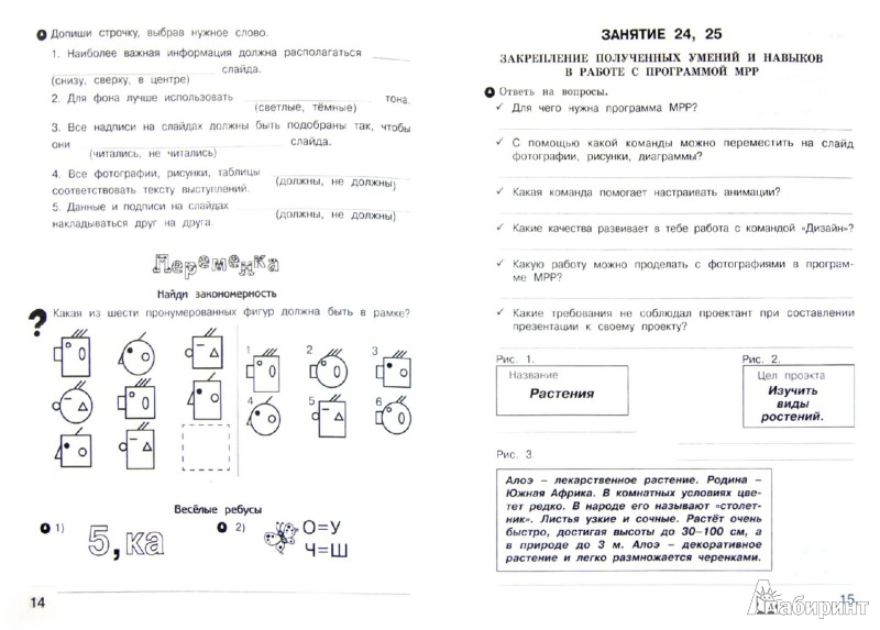 Иллюстрация 1 из 26 для Учусь создавать проект. Рабочие тетради для 3 класса. В 2-х частях. ФГОС - Сизова, Селимова | Лабиринт - книги. Источник: Лабиринт