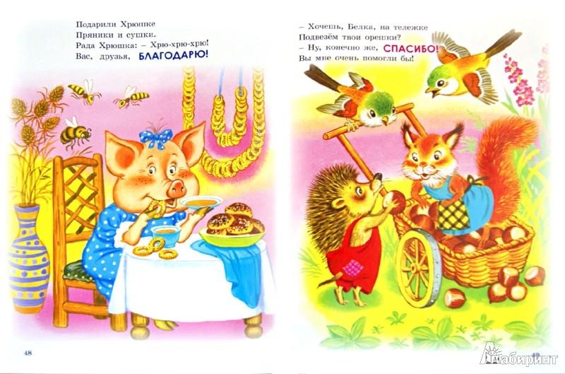 Иллюстрация 1 из 30 для Разноцветные стихи - Марина Дружинина | Лабиринт - книги. Источник: Лабиринт