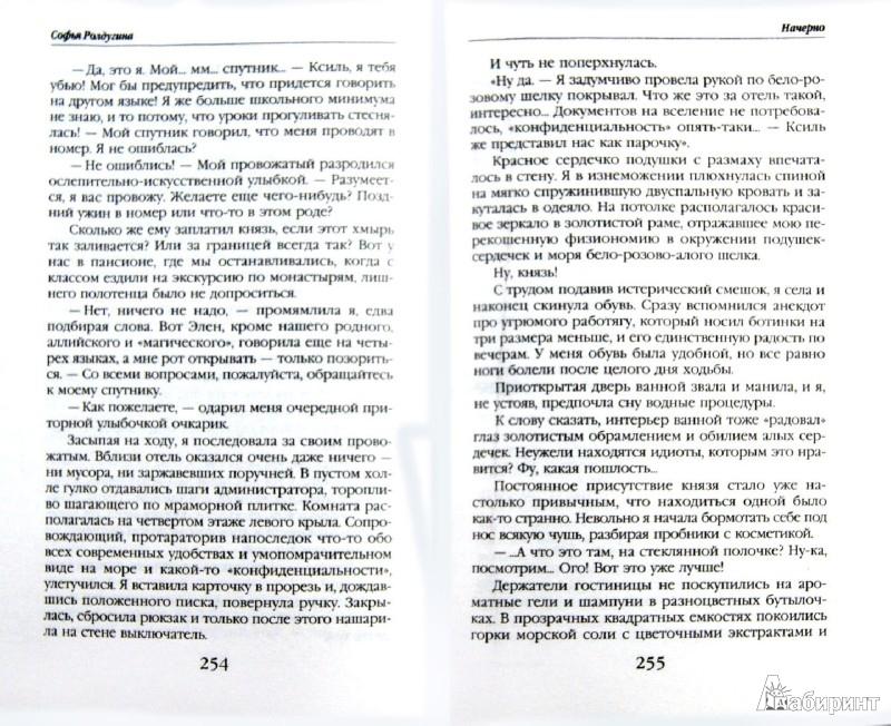 Иллюстрация 1 из 6 для Белая тетрадь - Софья Ролдугина | Лабиринт - книги. Источник: Лабиринт