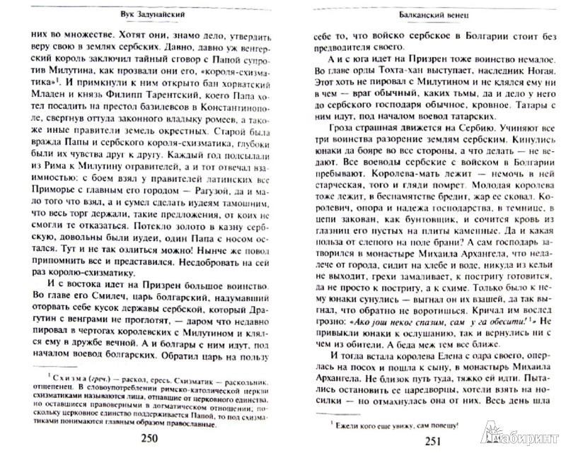 Иллюстрация 1 из 5 для Балканский венец - Вук Задунайский | Лабиринт - книги. Источник: Лабиринт