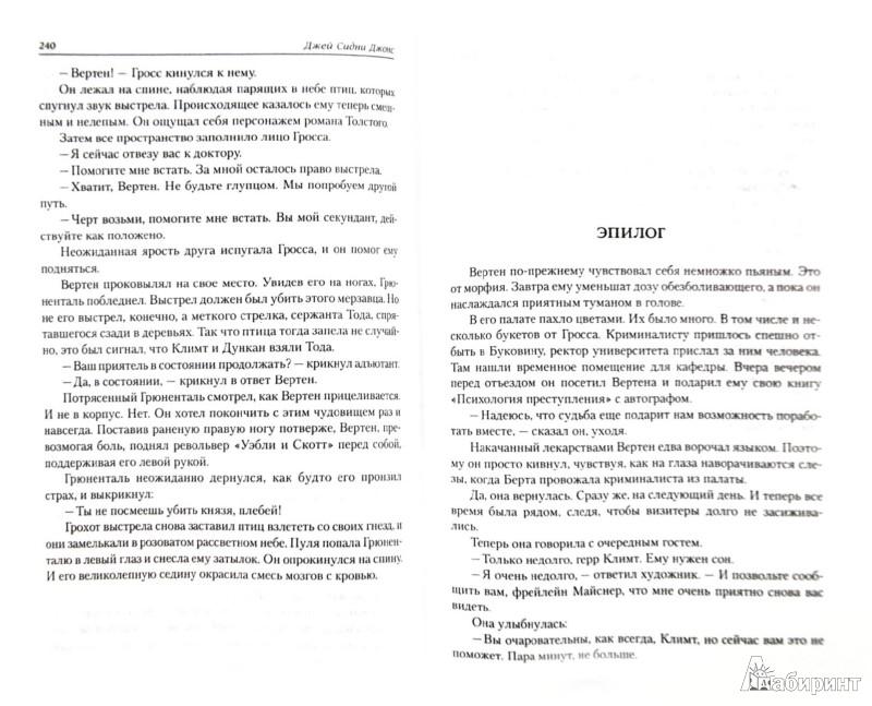 Иллюстрация 1 из 5 для Пустое зеркало. Реквием в Вене - Джей Джонс   Лабиринт - книги. Источник: Лабиринт