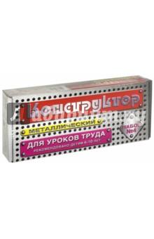 Zakazat.ru: Конструктор металлический для уроков труда №4 (00851).