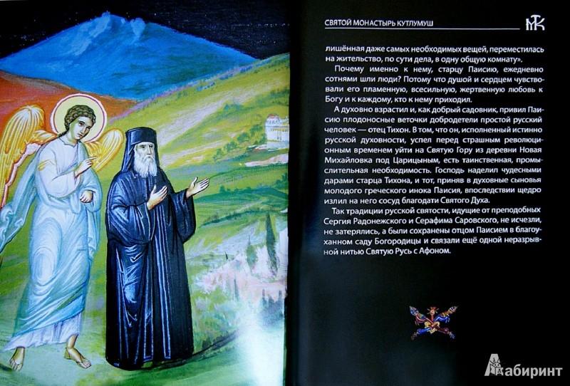 Иллюстрация 1 из 18 для Афонские рецепты. Собрание традиционных рецептов афонской кухни | Лабиринт - книги. Источник: Лабиринт