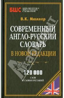 Современный англо-русский словарь в новой редакции. 120 000 слов