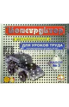 Конструктор металлический для уроков труда №3 (332 элемента)