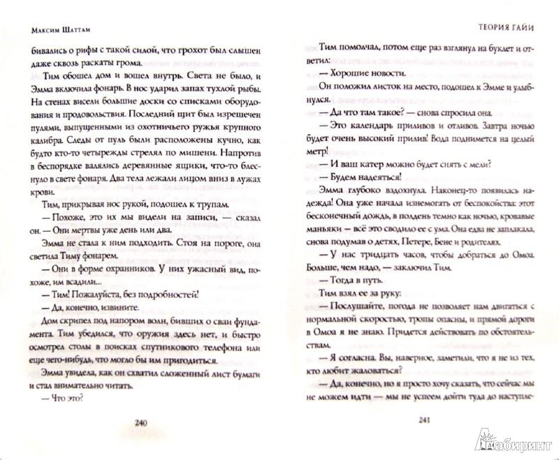Иллюстрация 1 из 31 для Теория Гайи - Максим Шаттам   Лабиринт - книги. Источник: Лабиринт