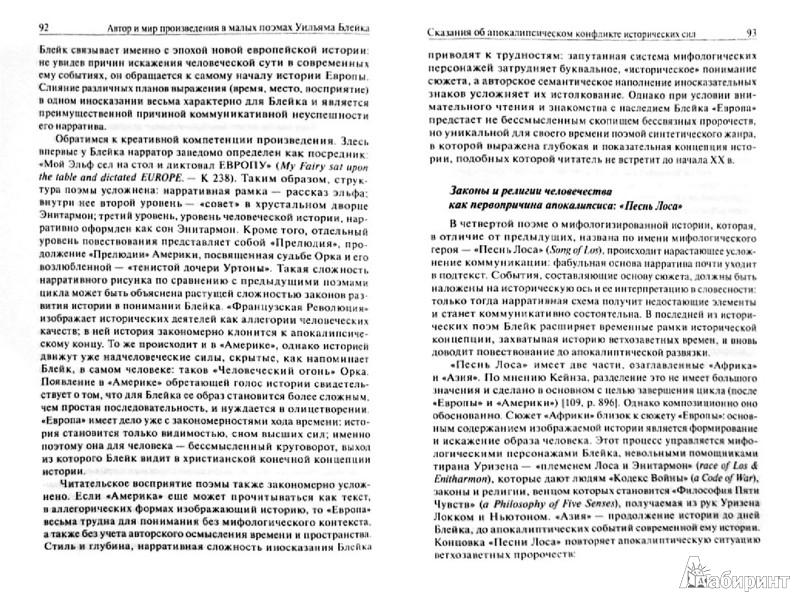 Иллюстрация 1 из 13 для Малые поэмы Уильяма Блейка. Повествование, типология, контекст - Вера Сердечная | Лабиринт - книги. Источник: Лабиринт