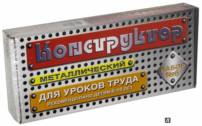 Иллюстрация 1 из 4 для Конструктор металлический для уроков труда №6. 80 элементов (00853) | Лабиринт - игрушки. Источник: Лабиринт